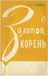 Книга Золотой корень