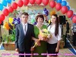 Выпуск 2012  (9 кл.)