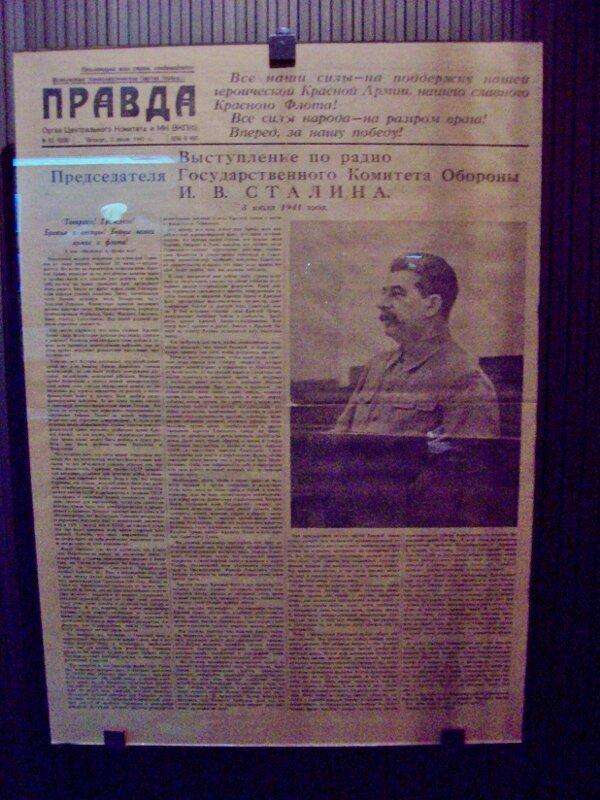 Газета Правда с выступлением Сталина