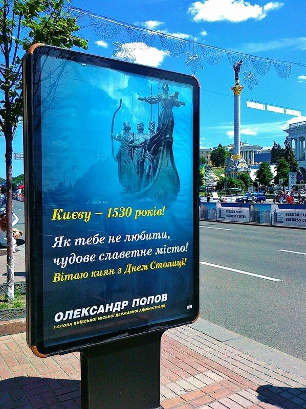 Поздравление с Днем Киева на Крещатике