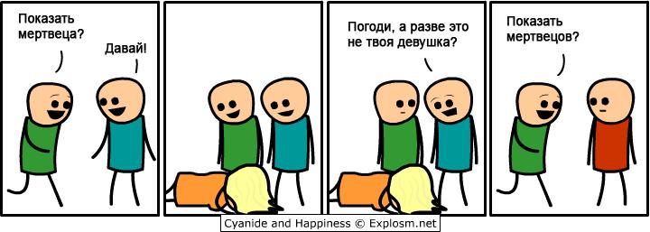 пятница. комиксы 27