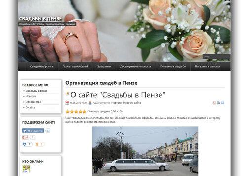 Свадьба в Пензе, скриншот сайта