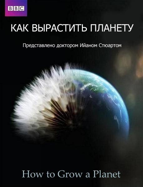 Как вырастить планету / How to Grow a Planet (2012/HDTVRip)