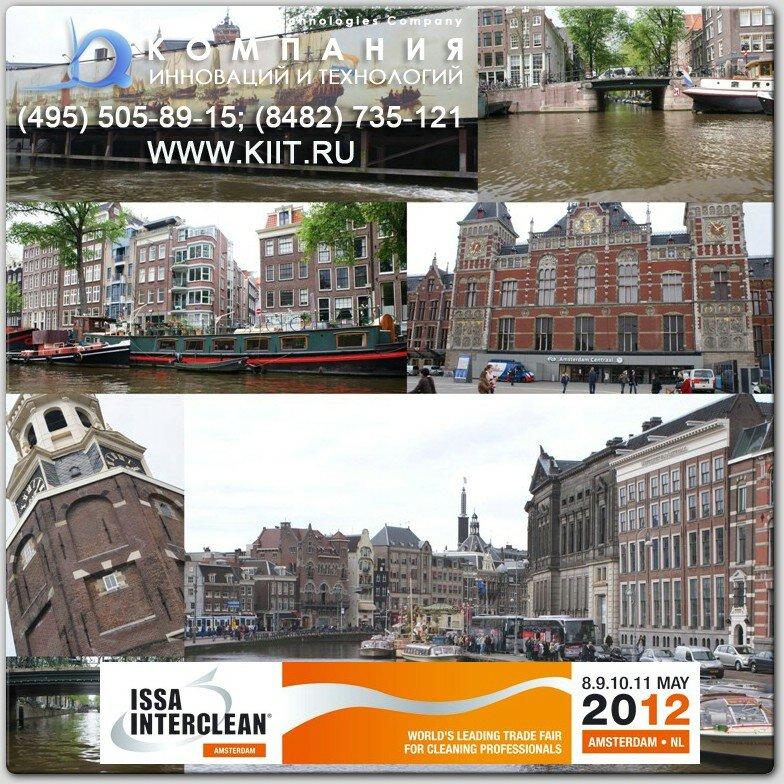 Ведущая мировая выставка клининга ISSA/Interclean 2012 в Амстердаме