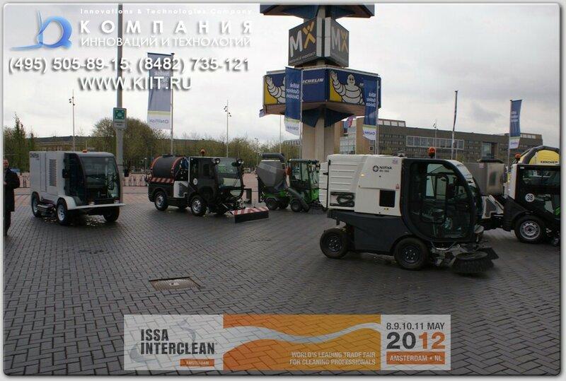 ISSA/Interclean Amsterdam 2012 - коммунальные машины