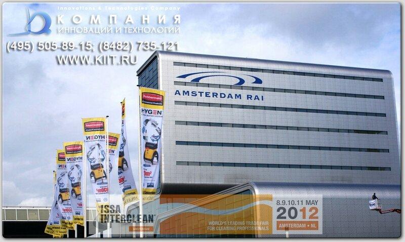 Amsterdam RAI - ISSA/INTERCLEAN Amsterdam 2012