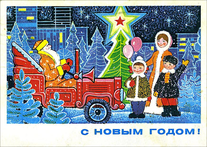 Смущайся, открытка 1975 года