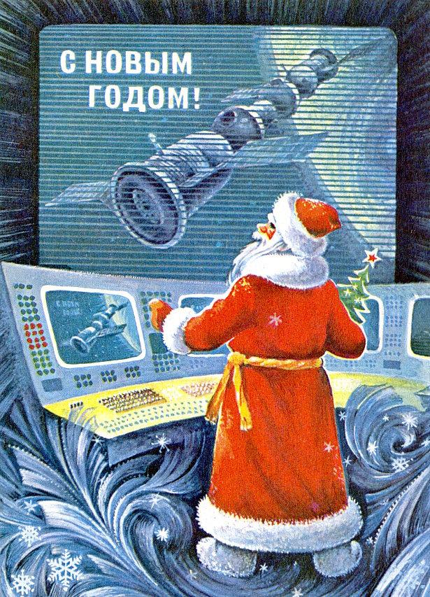 Новый год открытки космос, приколы янукович