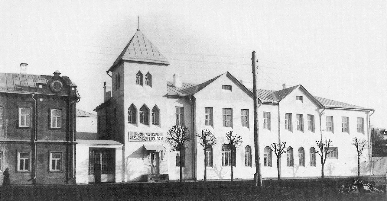 Смоленское отделение Московского археологического института