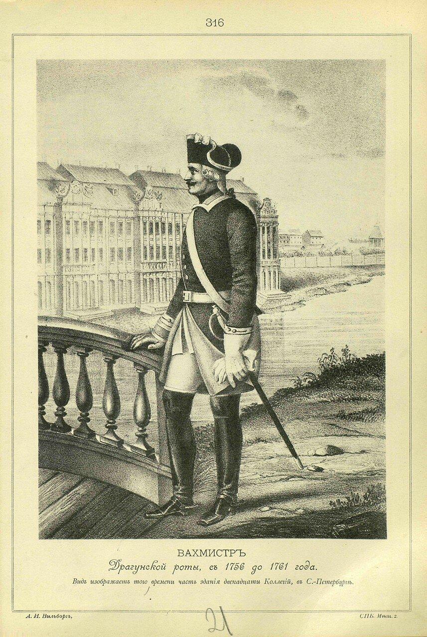 316. ВАХМИСТР Драгунской роты, с 1756 до 1761 года. Вид изображает того времени часть здания двенадцати Коллегий, в С.-Петербурге