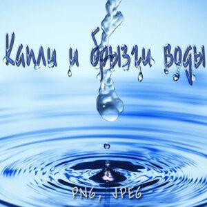 Клипарт вода