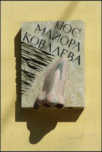 Нос майора Ковалева.