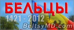 Бельцы 1421 - 2012