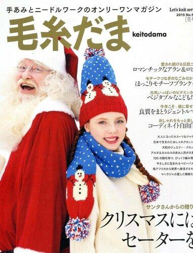 Keito Dama №168 2015 Winter CHRISTMAS