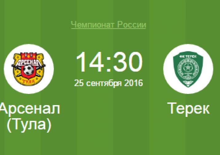 Тульский «Арсенал» сыграет с«Тереком»