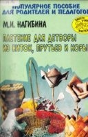 Книга Плетение для детворы из ниток, прутьев и коры