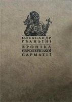 Книга Хроніка європейської Сарматії