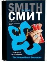 Книга Смит Уилбур - Охотники за алмазами (Аудиокнига)