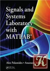 Книга Signals and Systems Laboratory with MATLAB