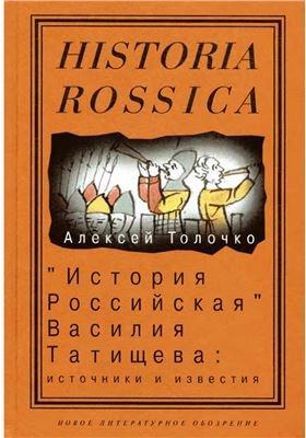 Книга Толочко А.П. История Российская Василия Татищева: источники и известия. М.; Киев, 2005.