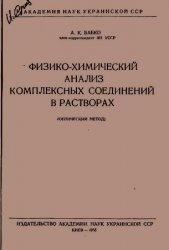 Книга Физико-химический анализ комплексных соединений в растворах (Оптический метод)