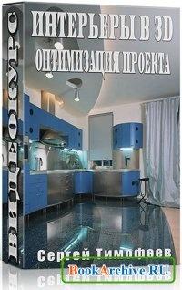 Книга Интерьеры в 3D: Оптимизация проекта