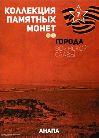 Книга Журнал: Города воинской славы №№5-7 (2015)