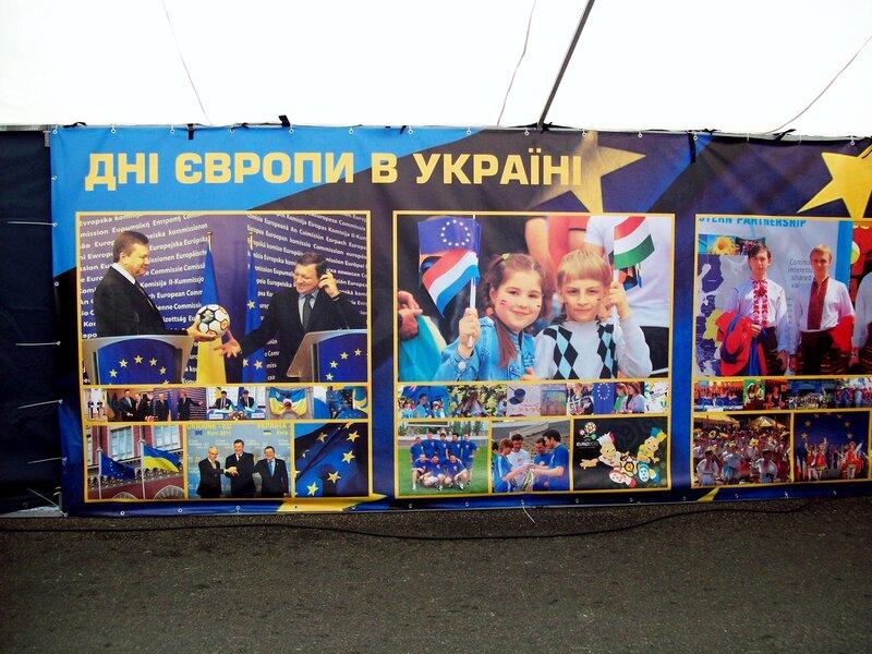 Дни Европы в Киеве