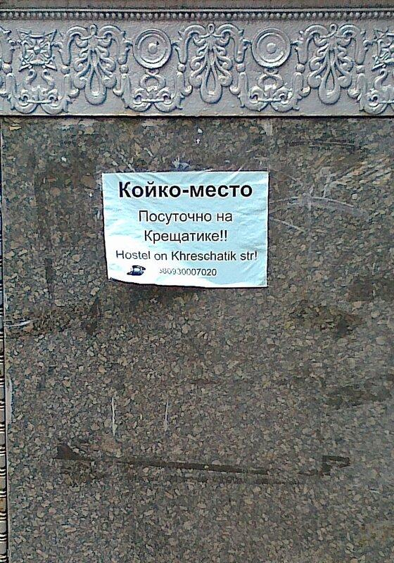 Объявление хостела на Крещатике