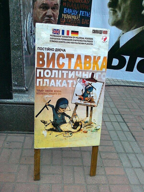 Выставка политического плаката на Крещатике