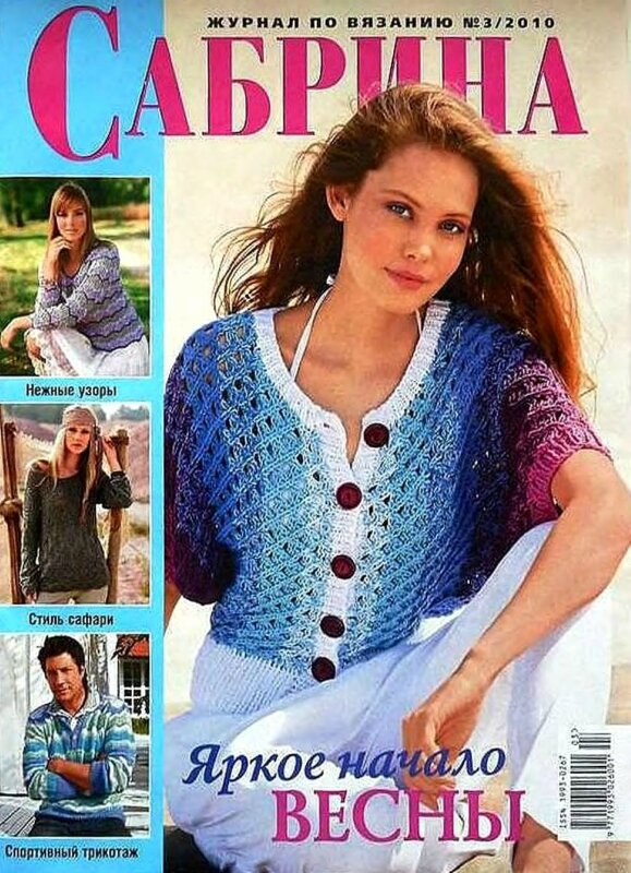 1. Sabrina - журнал по вязанию спицами.  В данном номере представлено 33 модели.  Sabrina N3 2010(вязание) .