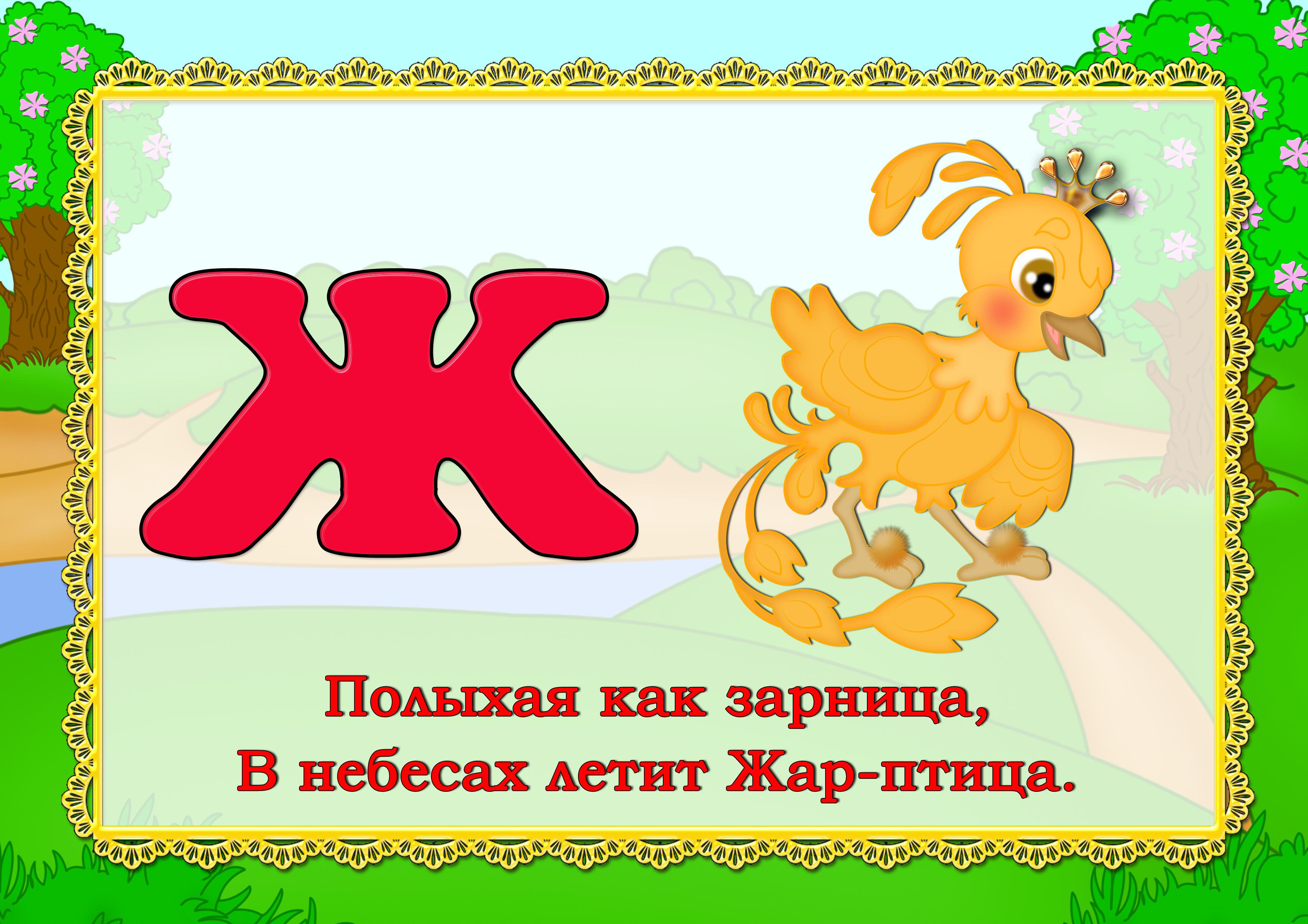 алфавит в картинках сказочные герои вариант, ножка
