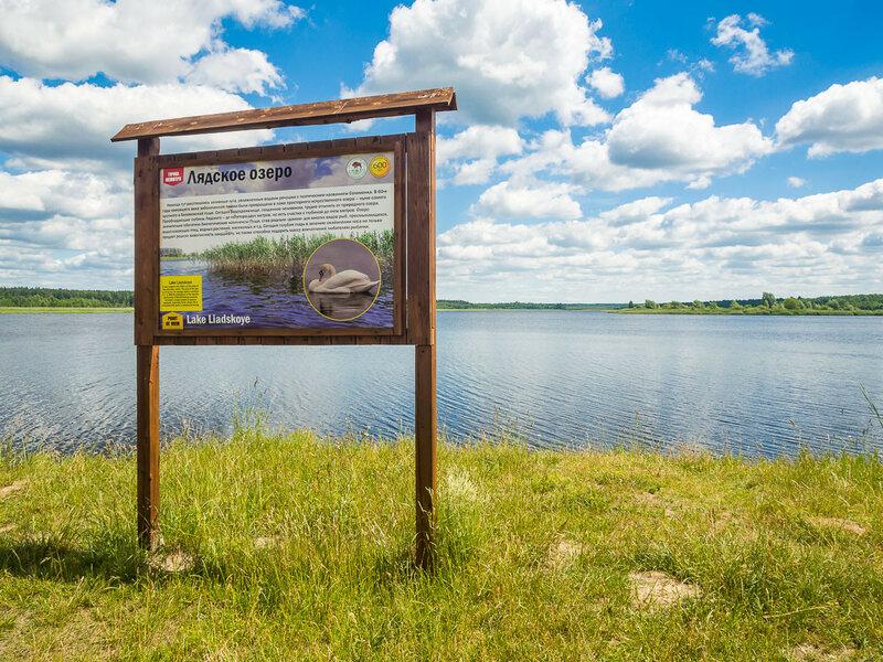 Посидим на берегу Лядского озера.