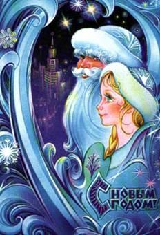 Санта-Клаус Santa Claus дед мороз новый год откртыки снегурка