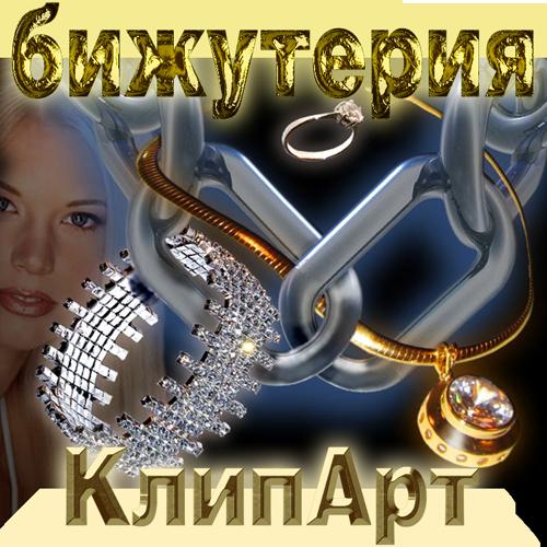 бижутерия клипарт: