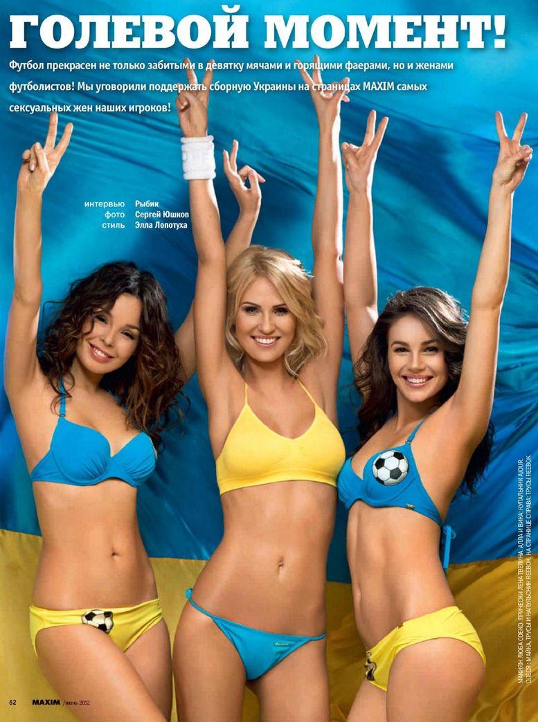 сексуальные жены футболистов сборной Украины в журнале Maxim, июнь 2012