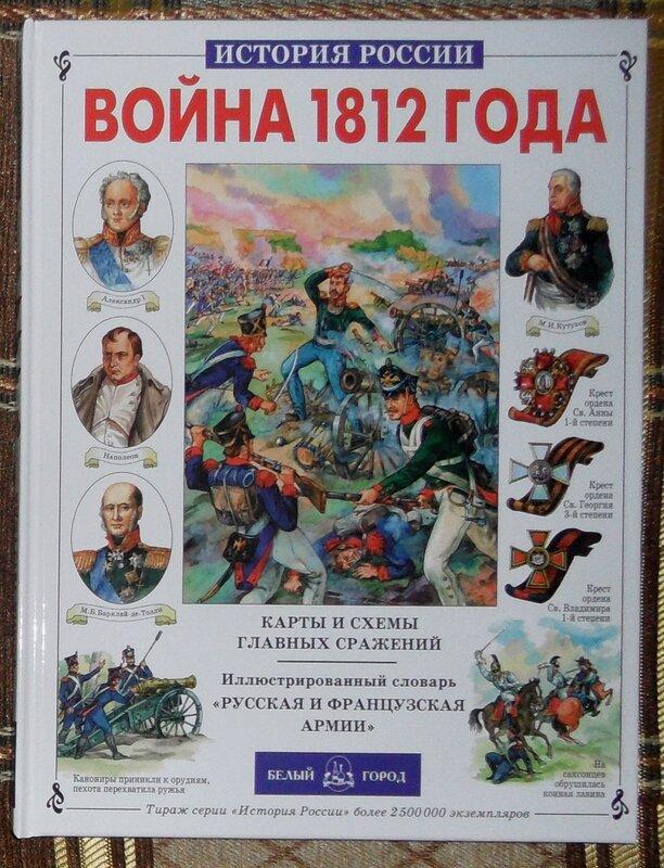 2012 год знаменателен великой датой - 200 лет Отечественной войны 1812 года.  Хотелось бы вспомнить самого...