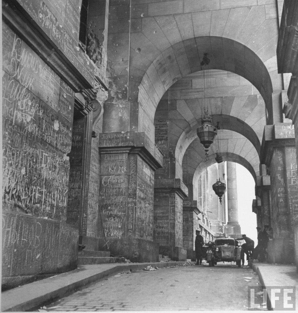 Русские военнослужащие под аркой входа в здание Рейхстага, 1945