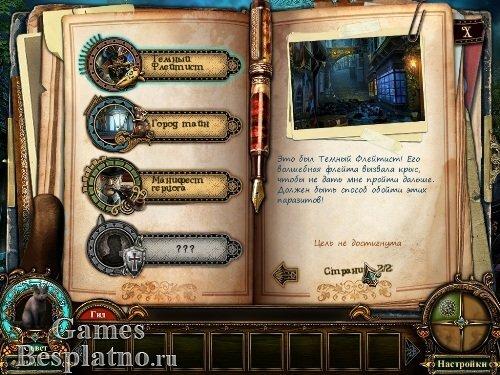 Небывалые легенды: Темный флейтист. Коллекционное издание