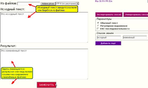 интерфейс otrt инструмента замены текста нлайн
