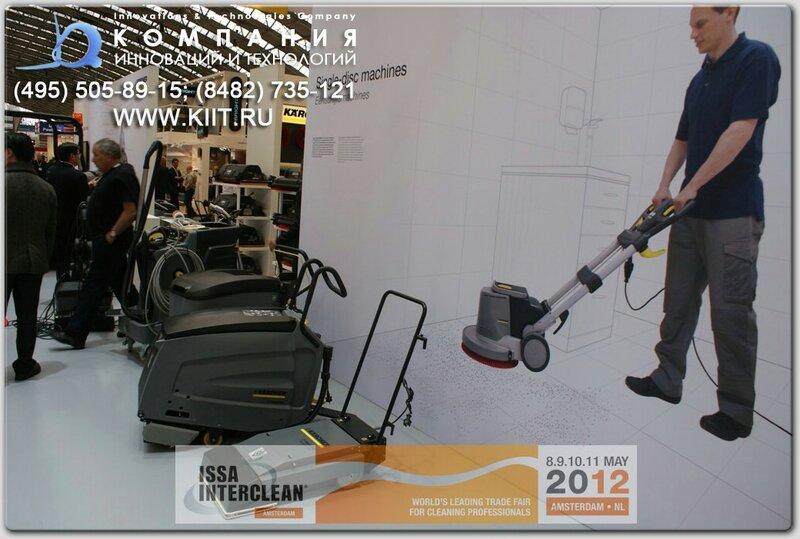 Выставка ISSA/Interclean Amsterdam 2012 - дисковые машины KAERCHER