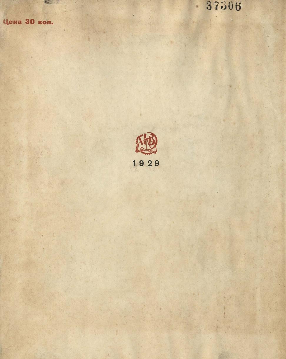1929. С. Шервинский. Наше утро. Рис. И. Француз. - Москва.Гос. изд-во
