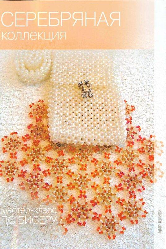 Ковалева Т., Морозова Ю. Серебряная коллекция - В последнее время бисероплетение стало популярным видом рукоделия.