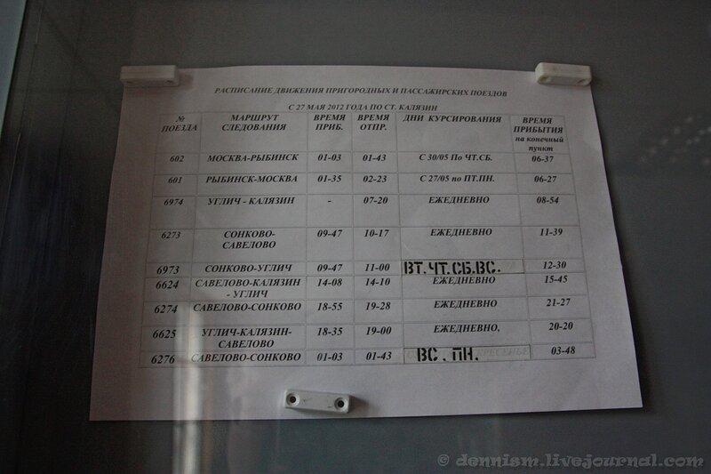 Станция Калязин. Расписание поездов.