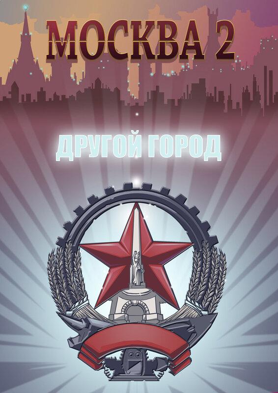 Комикс про муниципальных депутатов