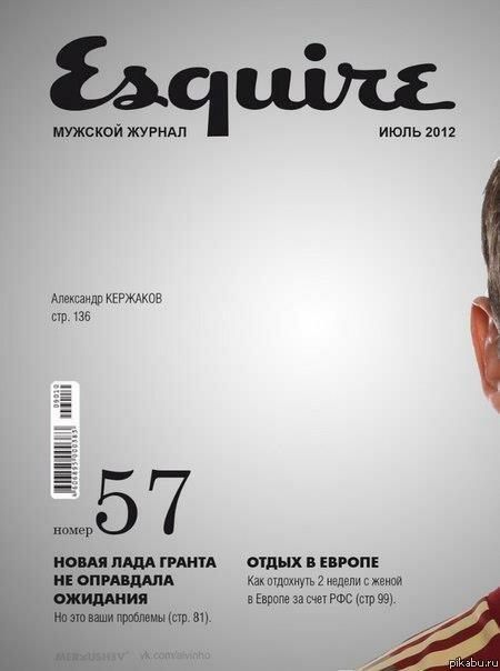 Александр Кержаков на обложке журнала Esquire Июль 2012