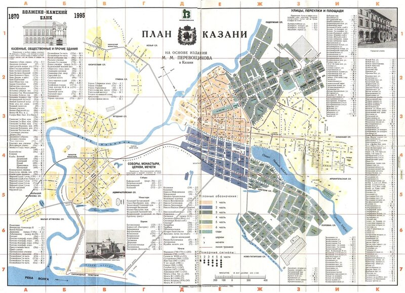 План Казани%Map of Kazan История Москвы в картинках Старые карты Москвы и других городов % Moscow history in pictures...