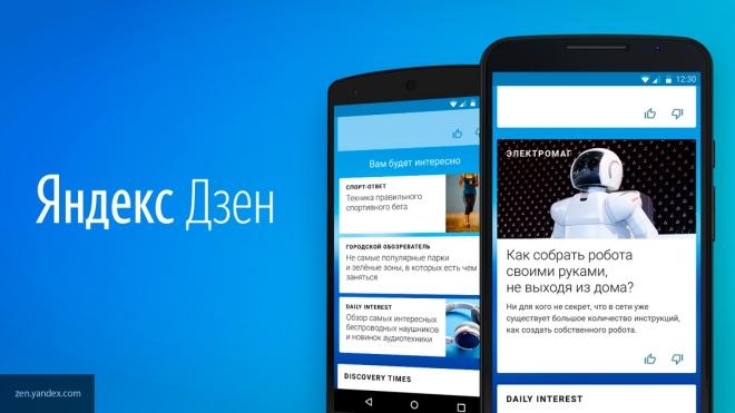 «Яндекс» запустил блог-платформу для издателей ибрендов