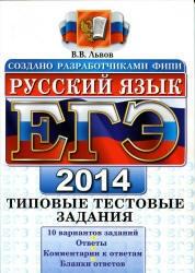 Книга ЕГЭ 2014, Русский язык, Типовые тестовые задания, Львов В.В.