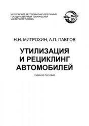 Книга Утилизация и рециклинг автомобилей